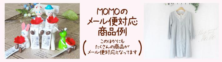 帯広通販夢雑貨MOMO・もも・モモ・レスニー人形 ナチュラル衣料 メール便サンプル