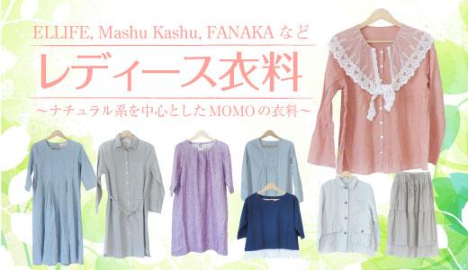 帯広通販夢雑貨MOMO・もも・モモ・レスニー人形 ナチュラル衣料 衣料トップイメージ