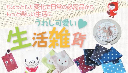帯広通販夢雑貨MOMO・もも・モモ・レスニー人形 ナチュラル衣料 生活雑貨トップイメージ