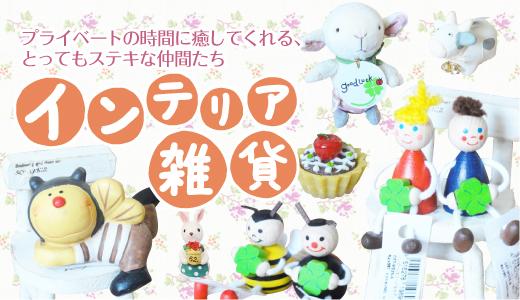 帯広通販夢雑貨MOMO・もも・モモ・レスニー人形 ナチュラル衣料 インテリア雑貨トップイメージ
