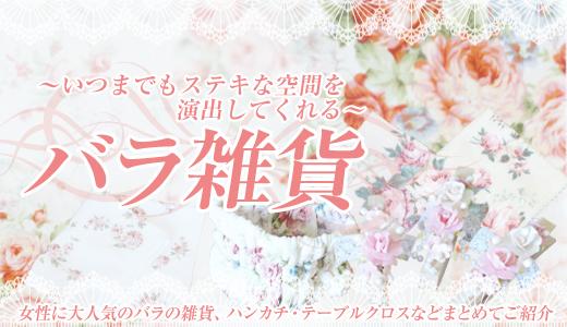 帯広通販夢雑貨MOMO・もも・モモ・レスニー人形 ナチュラル衣料 バラ雑貨トップイメージ
