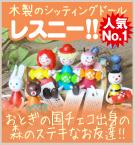 帯広通販夢雑貨MOMO・もも・モモ・レスニー人形 ナチュラル衣料 レスニー