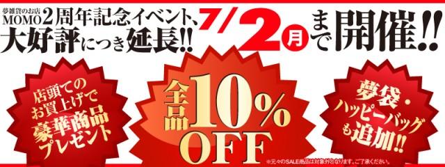 帯広通販夢雑貨MOMO・もも・モモ ナチュラル系衣料 2周年感謝イベント延長