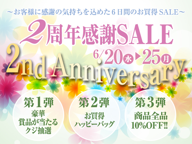 帯広通販夢雑貨MOMO・もも・モモ ナチュラル系衣料 2周年感謝イベント